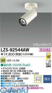 大光電機(DAIKO) [LZS-92544AW] LEDスポットライト LZS92544AW【送料無料】