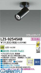 大光電機(DAIKO) [LZS-92545AB] LEDスポットライト LZS92545AB【送料無料】