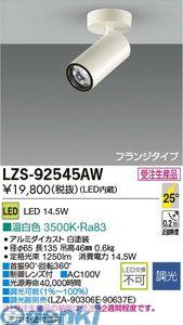 大光電機(DAIKO) [LZS-92545AW] LEDスポットライト LZS92545AW【送料無料】