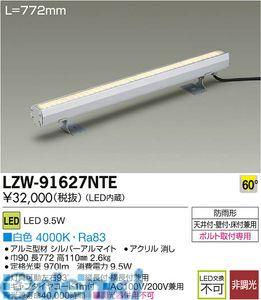大光電機(DAIKO) [LZW-91627NTE] LEDシステムライト LZW91627NTE【送料無料】