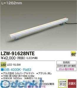 大光電機(DAIKO) [LZW-91628NTE] LEDシステムライト LZW91628NTE【送料無料】
