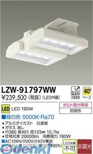 大光電機(DAIKO) [LZW-91797WW] LED屋外シーリング LZW91797WW【送料無料】