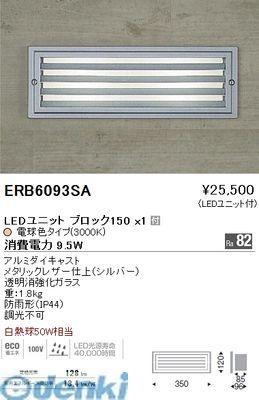 遠藤照明 [ERB6093SA] アウトドアブラケット/BLOCK150/3000K/シルバー【送料無料】