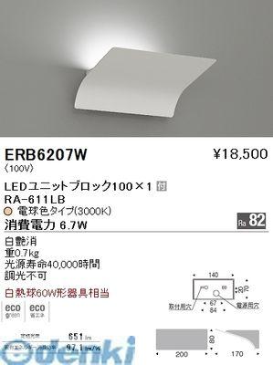 遠藤照明 [ERB6207W] プレートブラケット W=200 3000K BLOCK100【送料無料】