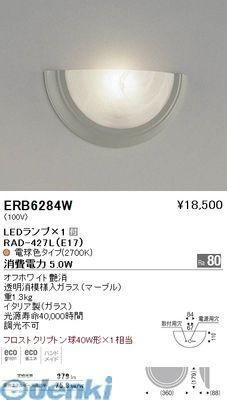 遠藤照明 [ERB6284W] ブラケット【送料無料】