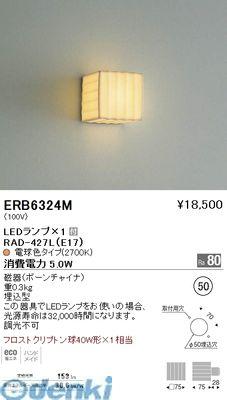 遠藤照明 [ERB6324M] ブラケット【送料無料】