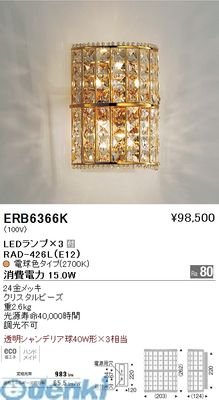 遠藤照明 [ERB6366K] ブラケット【送料無料】