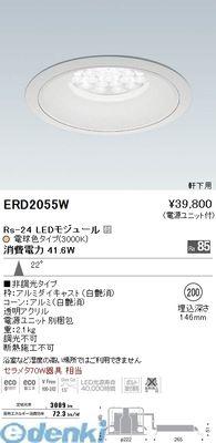 遠藤照明 [ERD2055W] ダウンライト/ベース/LED3000K/Rs24【送料無料】