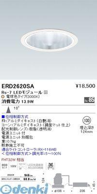 遠藤照明 [ERD2620SA] ダウンライト/Rs7/3000K/中角【送料無料】