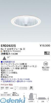 遠藤照明 [ERD2622S] ダウンライト/調光型/LED3000K/Rs7【送料無料】