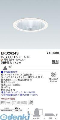 遠藤照明 [ERD2624S] ダウンライト/調光型/LED3000K/Rs7【送料無料】