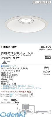 遠藤照明 [ERD3538W] φ300 11000タイプ 拡散 4000K Ra82【送料無料】