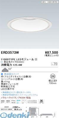 遠藤照明 [ERD3573W] φ200 浅型白コーン11000タイプ 5000K Ra70【送料無料】