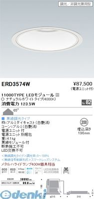 遠藤照明 [ERD3574W] φ200 浅型白コーン11000タイプ 4000K Ra82【送料無料】