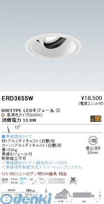 遠藤照明 [ERD3655W] ユニバーサル白/900type 3000K Ra95 中角【送料無料】