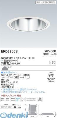遠藤照明 [ERD3856S] LRS1-8600LM:9000タイプ 5000K 拡散【送料無料】