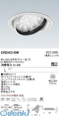 遠藤照明 [ERD4316W] Rsユニバーサル/Rs-24/3000K/11°【送料無料】
