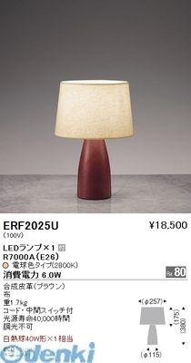 遠藤照明 [ERF2025U] スタンド【送料無料】