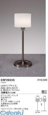 遠藤照明 [ERF2033S] スタンド【送料無料】