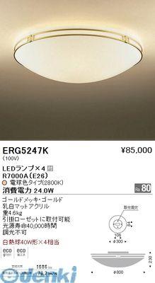 遠藤照明 [ERG5247K] シーリング【送料無料】