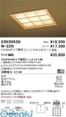 遠藤照明 [ERK9093N] EW6037NAタイプベースライト FHP45W×3タイプ【送料無料】