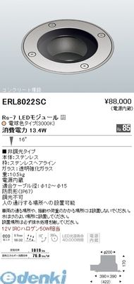 遠藤照明 [ERL8022SC] バリードライト Rs7 3000K【送料無料】