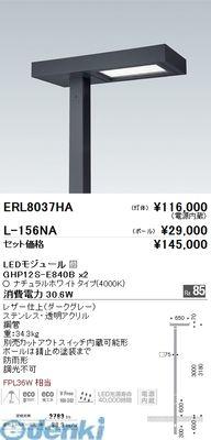 遠藤照明 [ERL8037HA] ポールヘッド1灯(L=3000)GHP12M×2 4000K【送料無料】
