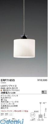 遠藤照明 [ERP7165S] ペンダント【送料無料】