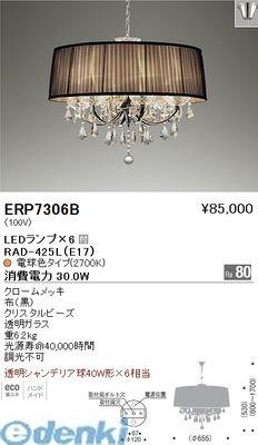 遠藤照明 [ERP7306B] オーガンジープリーツセード6灯ペンダント/φ655/黒【送料無料】