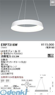 遠藤照明 [ERP7316W] 乳白アクリルパネルリングペンダント/φ700mmタイプ【送料無料】