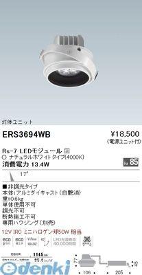 遠藤照明 [ERS3694WB] ジャイロ灯体ユニット タイプI Rs7 4000K 白【送料無料】