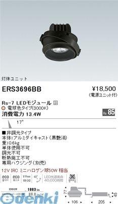 遠藤照明 [ERS3696BB] ジャイロ灯体ユニット タイプI Rs7 3000K 黒【送料無料】
