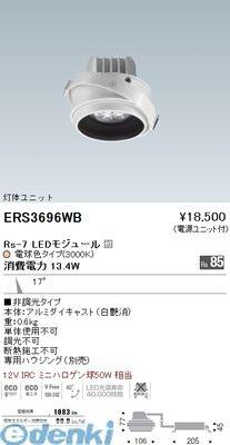 遠藤照明 [ERS3696WB] ジャイロ灯体ユニット タイプI Rs7 3000K 白【送料無料】