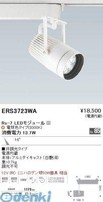 遠藤照明 [ERS3723WA] スポットライト/プラグ型/LED3000K/Rs7【送料無料】