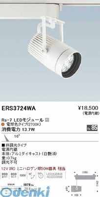 遠藤照明 [ERS3724WA] スポットライト/プラグ型/LED2700K/Rs7【送料無料】