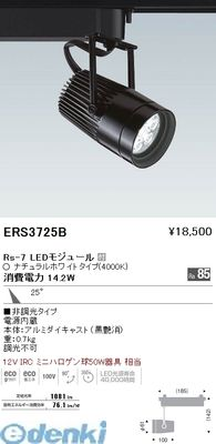 遠藤照明 [ERS3725B] スポットライト/プラグ型/LED4000K/Rs7【送料無料】