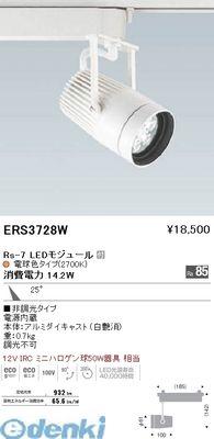 遠藤照明 [ERS3728W] スポットライト/プラグ型/LED2700K/Rs7【送料無料】