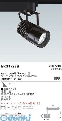遠藤照明 [ERS3729B] スポットライト/プラグ型/LED4000K/Rs7【送料無料】
