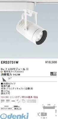 遠藤照明 [ERS3731W] スポットライト/プラグ型/LED3000K/Rs7【送料無料】