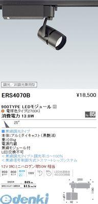 遠藤照明 [ERS4070B] COBスポットライト黒/2700K/900タイプ 広角【送料無料】