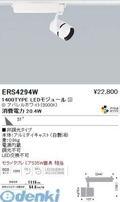 低価格で 遠藤照明 [ERS4294W] COBスポット/1400タイプ/アパレル3000K/31°【送料無料】