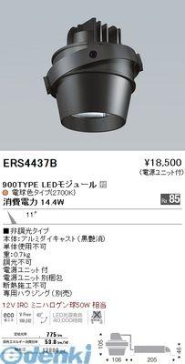 遠藤照明 [ERS4437B] COB GYRO/900タイプ/2700K/11°【送料無料】