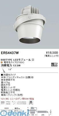 遠藤照明 [ERS4437W] COB GYRO/900タイプ/2700K/11°【送料無料】