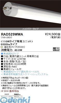 עĿ 遠藤照明 [RAD529WWA] 無線/ホワイトチューブユニット/3500K