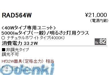 遠藤照明 [RAD564W] SOLID T L/40W2灯形一般/4000K/非調光