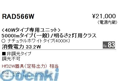 遠藤照明 [RAD566W] SOLID T L/40W2灯形埋込一般/4000K/非調光