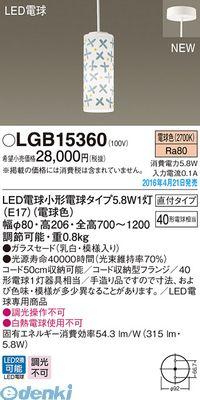 パナソニック [LGB15360] LDA6×1ペンダント直付ガラス模様【送料無料】