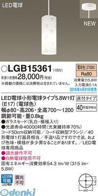 パナソニック [LGB15361] LDA6×1ペンダント直付ガラス模様【送料無料】