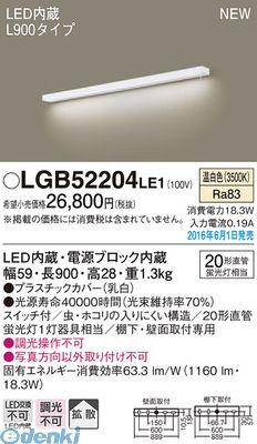 パナソニック [LGB52204LE1] キッチンライトL900スイッチ付天壁兼用【送料無料】