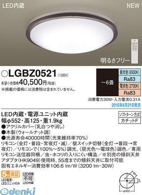 パナソニック [LGBZ0521] LEDシーリング洋風調色丸型6畳【送料無料】